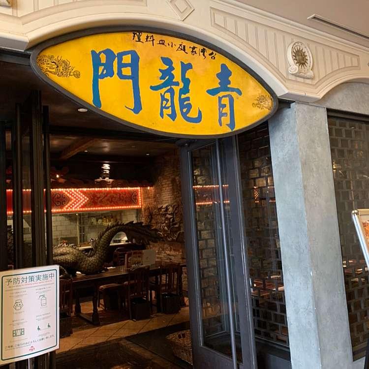 イクスピアリ 青 龍門 【最新】イクスピアリのレストラン15選!営業時間やメニューまとめ!人気の名店などをご紹介!