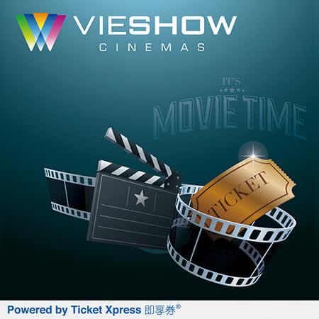 (即享券)威秀影城電影票兌換券(未含訂票手續費20元)