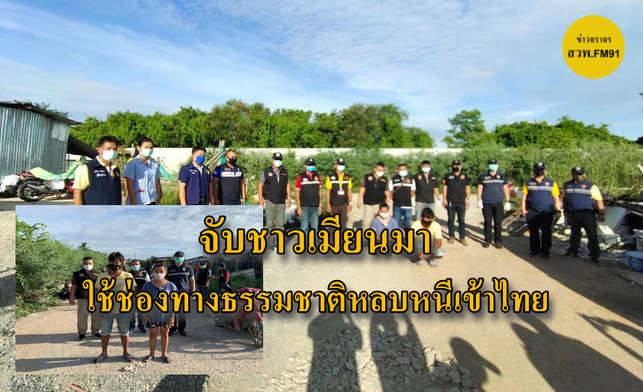 ตม.เมืองนนท์ จับผัว-เมียชาวเมียนมา ใช้ช่องทางธรรมชาติหลบหนีเข้าไทย