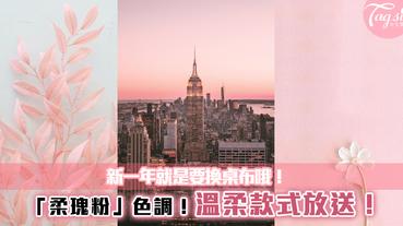 新一年就是要換桌布哦!女生們都愛的「柔瑰粉」色調!溫柔款式放送!