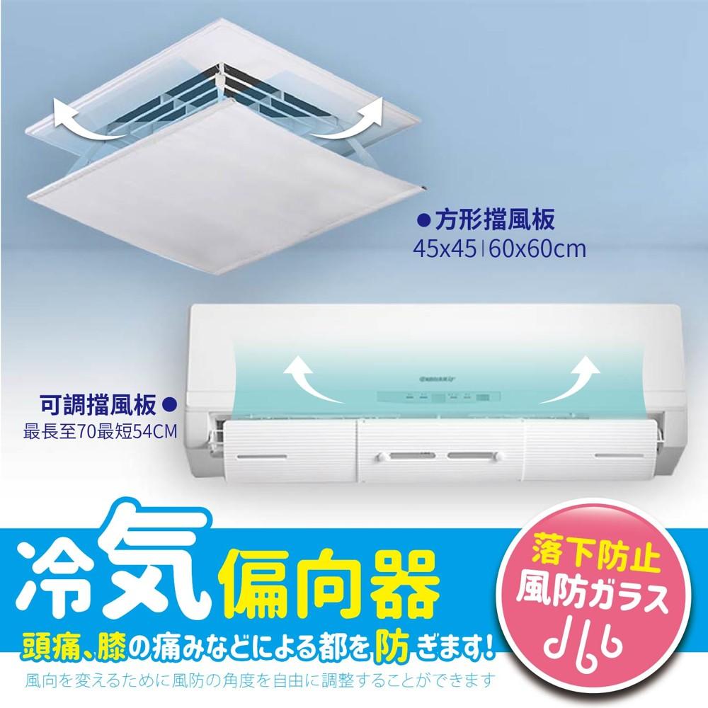 【百寶袋】可調式冷氣擋風板