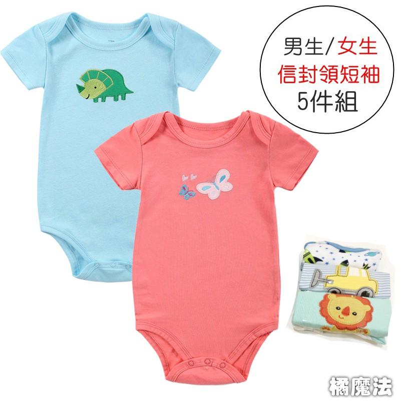 信封領短袖長袖包屁衣 (5件一組) 男生 女生 橘魔法 Baby magic 現貨 嬰兒 新生兒