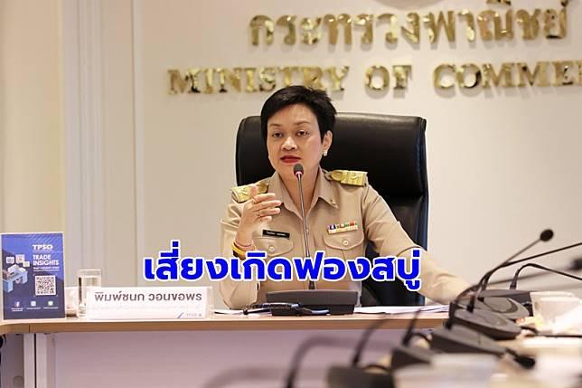 อึ้ง! 'สภาเศรษฐกิจโลก' ชี้ไทยเสี่ยงเกิดเศรษฐกิจฟองสบู่