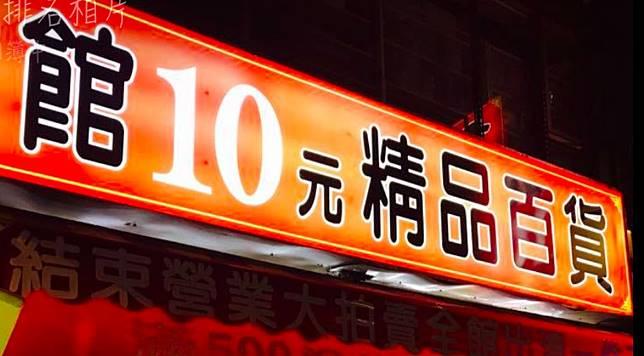 ▲10元百貨商店時常能在菜市場或夜市看到。(圖/翻攝臉書)