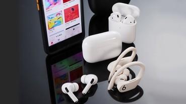 一篇看懂三款Apple真無線耳機:同是 H1 晶片,AirPods Pro/AirPods 2/Powerbeats Pro 定位大不同?