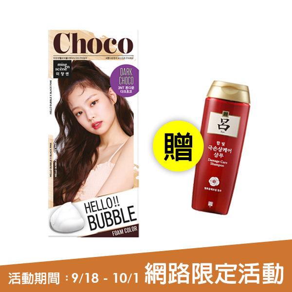 1.豐盈有彈性的泡沫,不易滴落 2.專為亞洲人研發-深色頭髮所使用的彩色染髮劑 3.最受韓國消費者喜