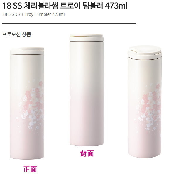 韓國星巴克櫻花Troy不鏽鋼隨行杯473ml