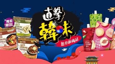 直擊韓味!精選4款韓國進口食品,不用出國也能享受韓式風味!