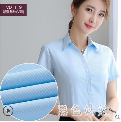 大碼 白襯衫女短袖夏季職業半袖襯衣工裝工作服正裝修身女裝韓版V領
