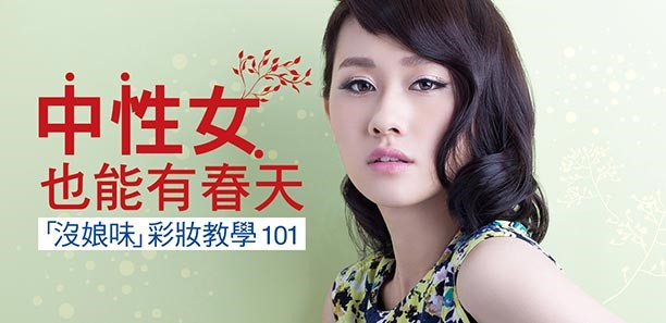 中性女也能有春天 「沒娘味」彩妝教學101