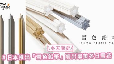 冬天限定!日本推出「雪色鉛筆」削出最美冬日雪花〜文具控被燒了嗎?!