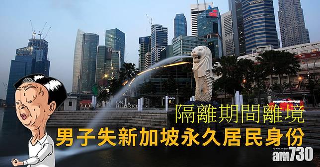 【武漢肺炎】隔離期間離境男子失新加坡永久居民身份