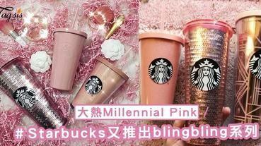 Starbucks又推出blingbling系列!顏色是大熱少女粉紅色,聖誕禮物就選這個啦~