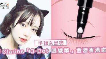 今個秋冬必敗!菜鳥/手殘女恩物 ~ Clarins 「3-Dot 精細眼線筆」,終於登陸香港啦!