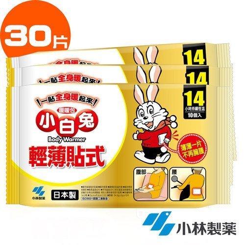 日本原裝進口,第一大品牌。認証-國際ISO9001認證工廠製造。驅寒保暖,無論外出或在家中,皆使用方便。1包10片/共計3包=30片