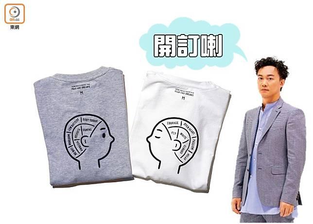 Eason演唱會主題Tee由日本人氣插畫家Noritake所設計,除了正面有Eason頭像之外,背部圖像亦分別於大腦寫上與「FEAR」及「DREAMS」相關詞彙。(互聯網)