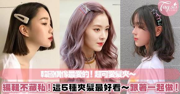 頭髮沒造型好無聊!「彩色髮夾」超可愛~韓星也愛的5種造型夾法,照著做可愛度直接爆表!