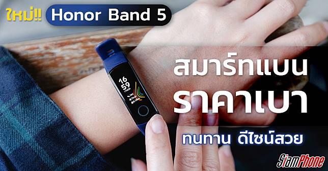 รีวิว Honor Band 5 สมาร์ทแบนด์ AMOLED จอสี สายสุขภาพ ราคาสบายๆ