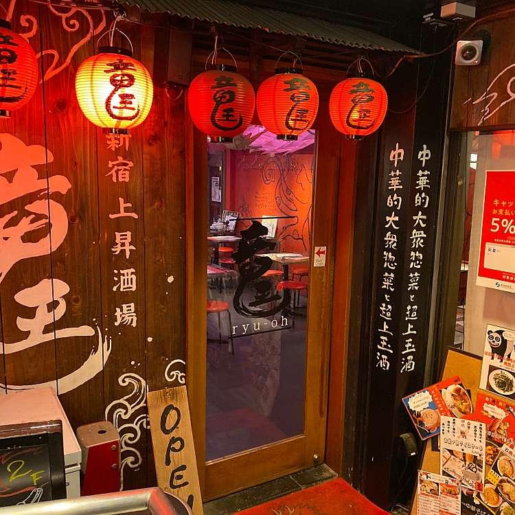 実際訪問したユーザーが直接撮影して投稿した歌舞伎町餃子ドラゴン餃子 Ryuo 新宿店の写真