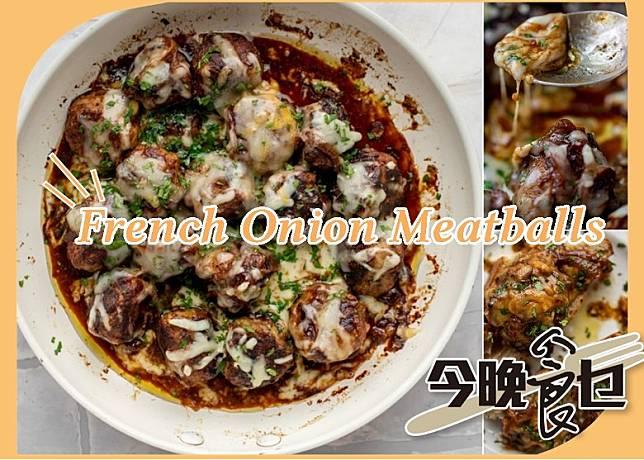 法式洋葱湯變肉丸係咩玩法(互聯網)
