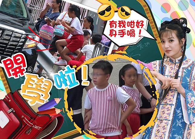 開學喇~趙薇囡囡小四月要畀心機呀!