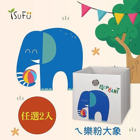 [舒福家居]玩具收納箱 ㄟ樂粉大象 可摺疊 (任選二入)大象+企鵝