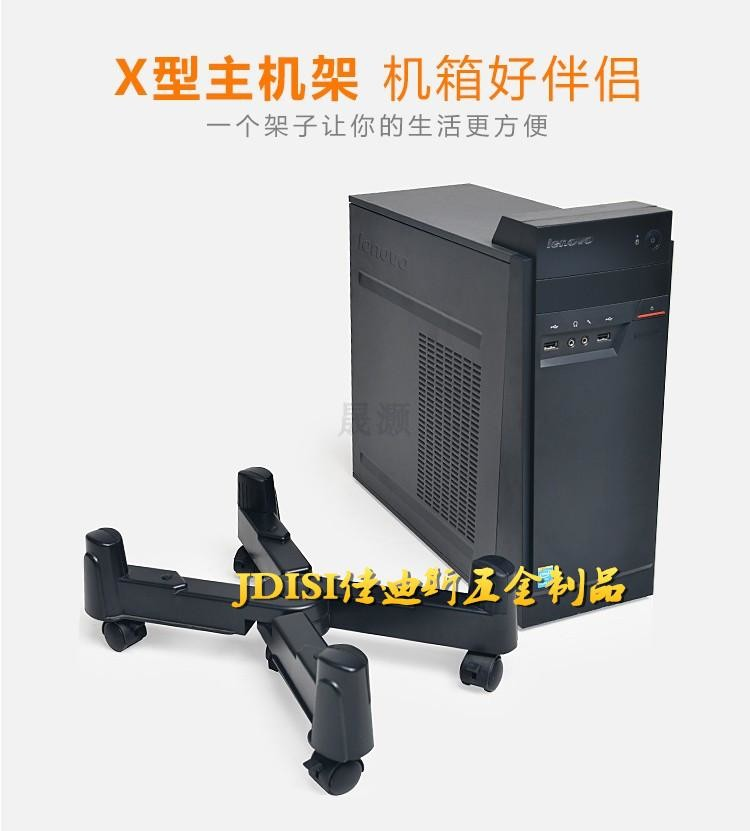 主機架x型電腦散熱主機架臺式機箱托架主機支架移動 主機座 主機托 lx