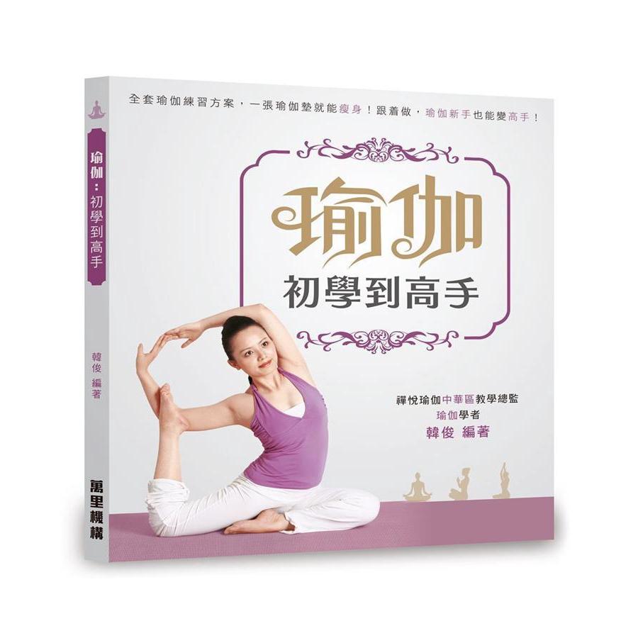 本書還將動作注意點單獨拎出,並用顯眼的感嘆號標示,讓你放心地感受瑜伽帶來的快樂。貼心提示,練習瑜伽前必要準備的提醒,還有不少人好奇的瑜伽呼吸、冥想,一步步幫助你打好基礎,穩紮穩打進階。【詳細資料】誠品