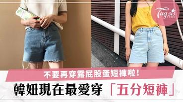 還在穿露屁股蛋的超短熱褲?韓國現在流行大勢「五分褲」,更有個人風格~選對版型更會顯腿長!