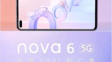 雙開孔前鏡頭、支援 5G,華為 Nova 6 即將發表
