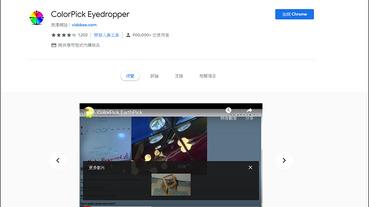 ColorPick Eyedropper 擴充功能,讓你快速查詢網頁上顏色