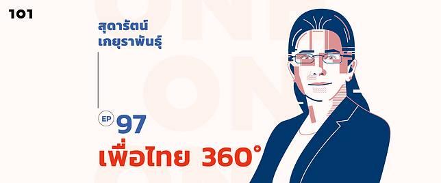 101 one-on-one Ep.97 'เพื่อไทย 360°'