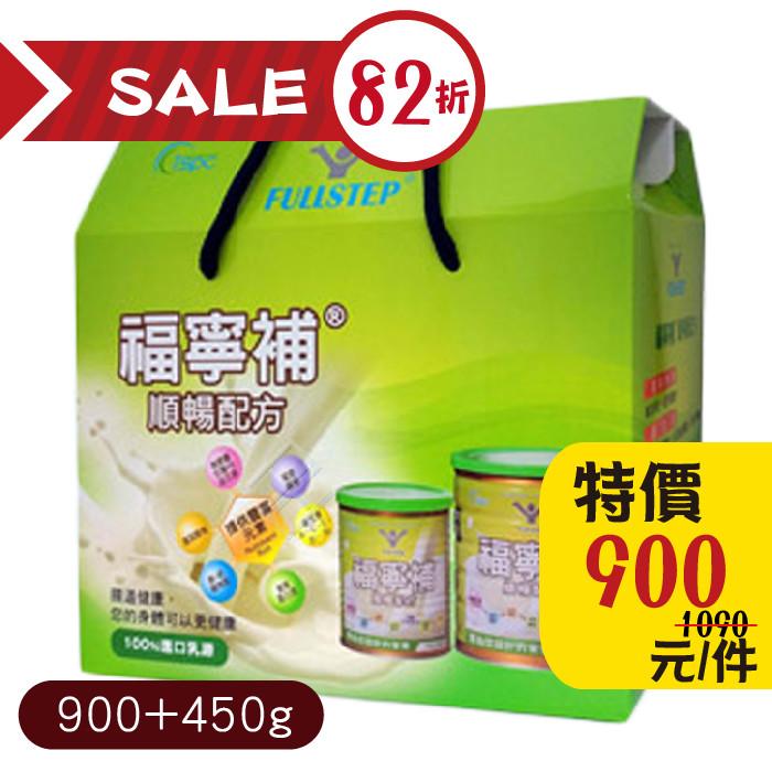 【買就送體驗包】福寧補 順暢配方900g+450g禮盒組
