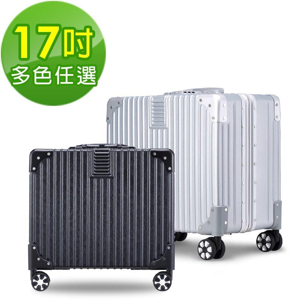 Travelhouse 旅遊邊界 17吋商務鋁框行李箱(多色任選)