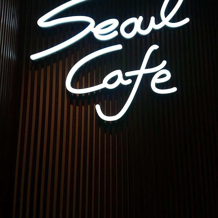 実際訪問したユーザーが直接撮影して投稿した大久保カフェSeoul Cafeの写真