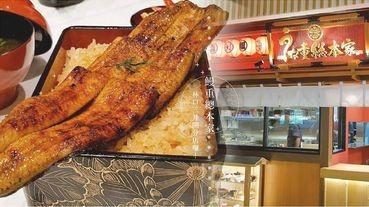 「鰻重總本家」就在林口三井!正統關東鰻魚飯的「鰻重總本家」來台灣,就在8月開幕~