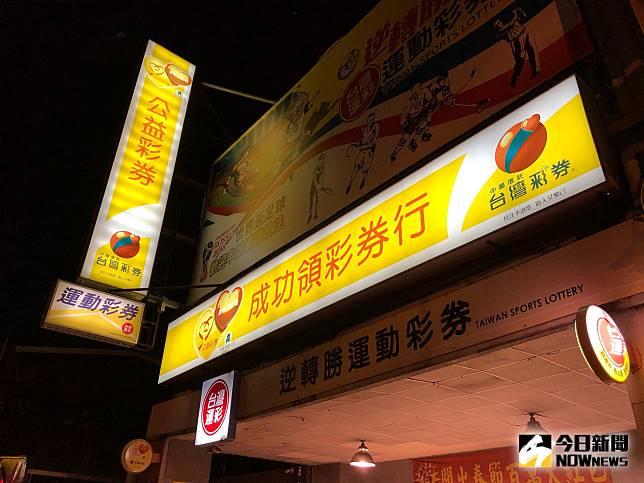 威力彩第108064期頭獎在台南市「成功領公益彩券」開出,一注獨得。