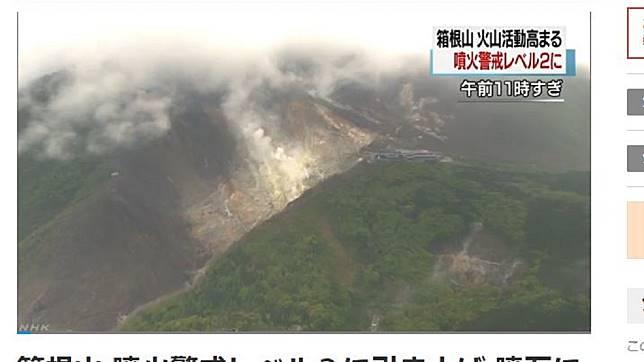 日本箱根山近日火山活動頻繁。圖/翻攝自「NHK」