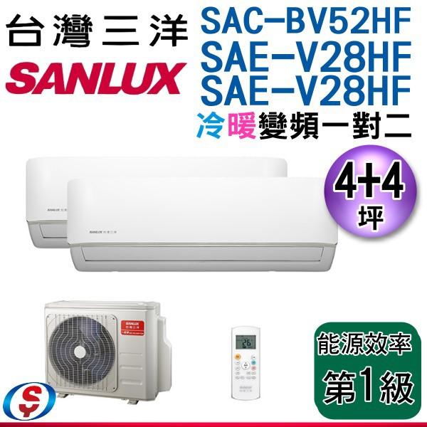 (含標準安裝) 4+4坪【三洋冷暖變頻分離式一對二冷氣】SAC-BV52HF+ SAE-V28HF+ SAE-V28HF