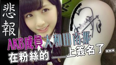 【悲報】AKB成員大和田南那 在粉絲的___上簽名了...