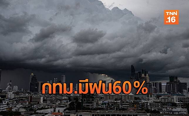 เตือนทั่วไทยฝนถล่มหนัก กทม.ฝน60%ของพื้นที่