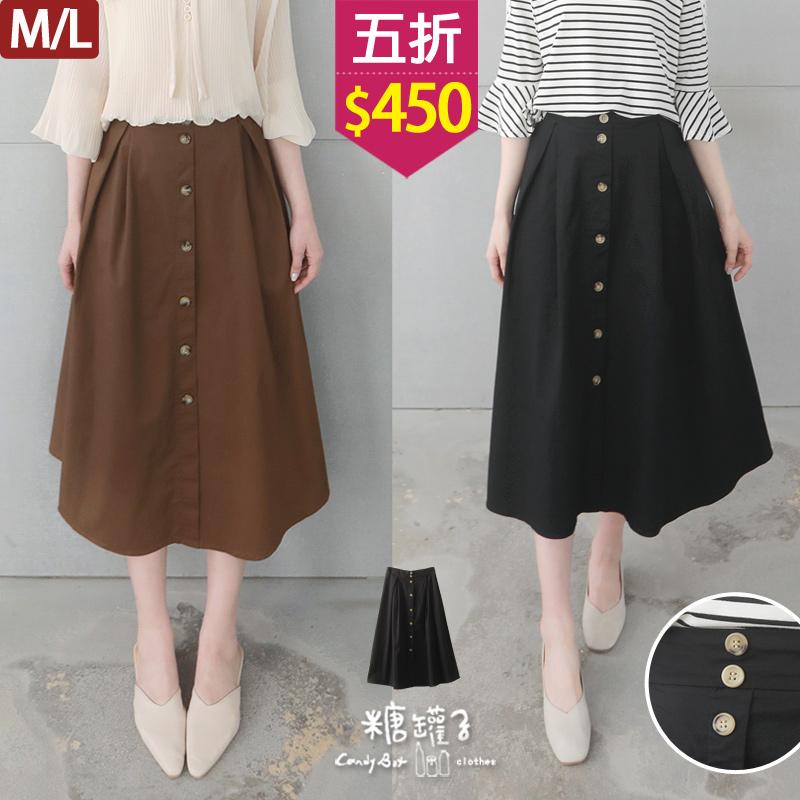 韓品‧排釦壓摺造型後縮腰長裙