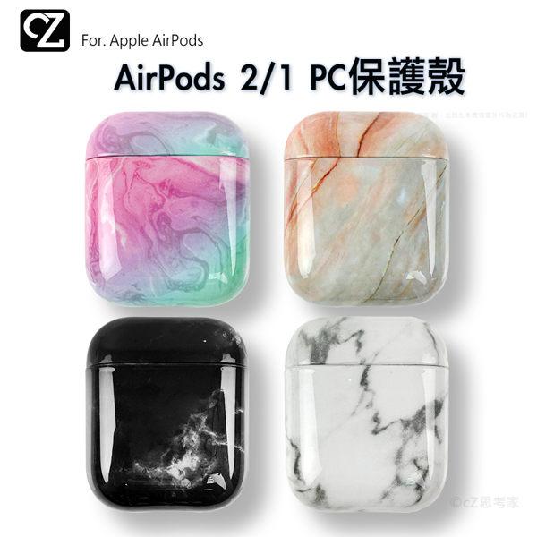 亮面大理石紋 AirPods 2和1共用