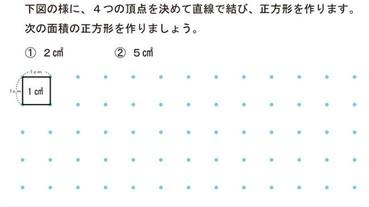 日本小學 4 年級的數學題目 結果難倒爸爸了...