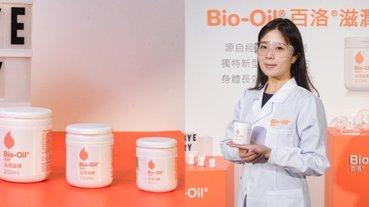 全球每秒賣出一瓶 Bio-Oil 30年再推新品 百洛滋潤凝膠 「溫感」油膠質地強力保濕 以油取代水份 乾性肌膚的解決之道