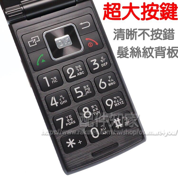 【4G全頻折疊老人機】鴻基 Hugiga T33 VOLTE/VOWIFI 大按鍵大音量/LTE/亞太/中華/遠傳/台灣之星/台哥大-ZY