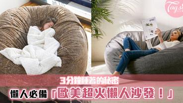 懶人必備的新奇小物~讓你在3分鐘內入睡,絕對是家中必備的家居單品!