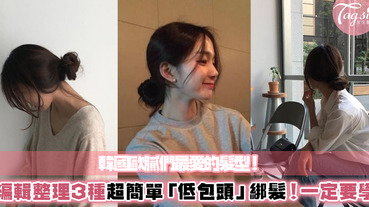 氣質韓國小姊姊必備!3款「低包頭」綁髮技巧,手殘人也一定學得會~一起當個漂亮女孩吧