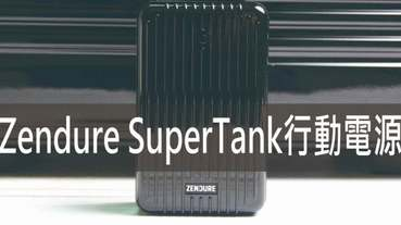 行動電源推薦-Zendure SuperTank 27000mAh 四孔急速充電 USB-C PD 可帶上飛機