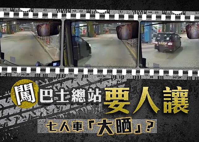 私家車突然從左方衝出,巴士被迫急煞避車。(互聯網)